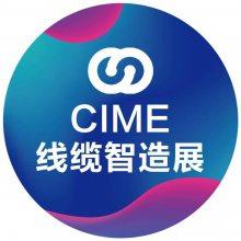 2020第五届CIME亚太区线缆智能智造展暨华南(虎门)国际线束自动化及材料展