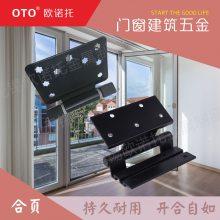 欧诺托加重两翼合页 门窗合页 铰链 门窗配件 生产厂家 现货供应
