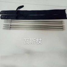 现货供应WZ-2型煤矿用3米瓦斯杖_新型便携式矿用瓦斯杖