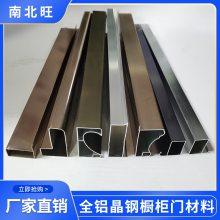 佛山南北旺全铝晶钢橱柜门材料供应 颜色齐全晶钢橱柜门铝型材厂家