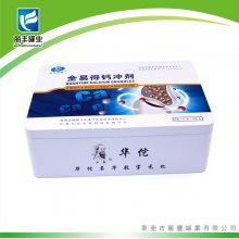 碳酸钙冲剂铁盒 排石冲剂铁盒包装 铁钙维冲剂铁盒定制 高钙冲剂铁罐定做