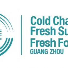 2020第五届广州国际生鲜供应链及冷链技术设备展览会