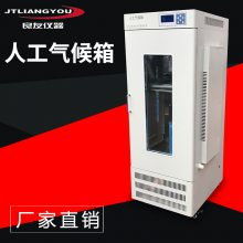 MGC-250人工气候箱种子植物发芽箱恒温恒湿光照箱微生物培养箱
