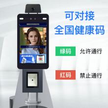 健康码人脸识别系统热成像测温一体机人脸识别扫码测温一体机-国康码