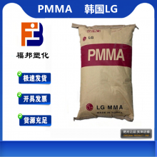 PMMA 韩国LG HI565 透明展示架注塑级透明亚克力PMMA价格物性表