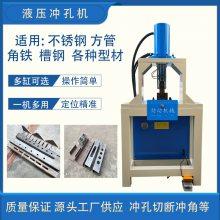 角鋼沖孔方管切斷機 槽鋼沖斷機 角鐵槽鋼沖孔切斷機