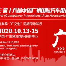 2020第十八届中国(广州)国际汽车用品展览会