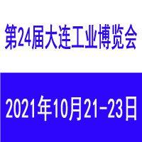 2021第24届大连国际工业博览会