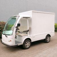 安步优品ABLQF090M白色承载1吨两座场内箱式四轮电动货车酒店布草车电动运输车