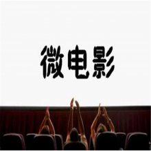 阳江市微电影拍摄 阳东区微电影制作 广东影视制作公司