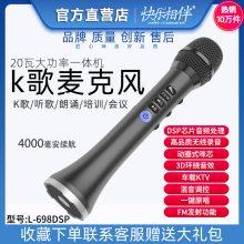 厂家直批L-698DSP手机K歌神器麦克风无线蓝牙话筒音响一体机20瓦