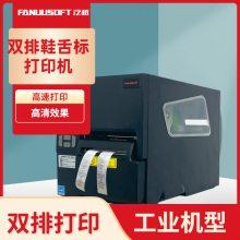 双排TPU鞋舌标打印机 工业型不干胶热敏纸标签打印机 泛越BX350