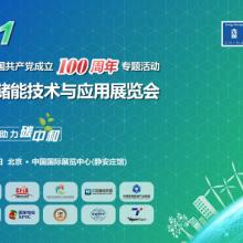 2021中国***储能技术与应用展览会