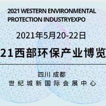 2021成都环保产业博览会