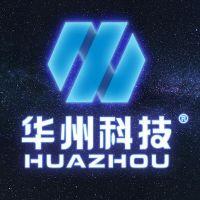 深圳市华州科技有限公司
