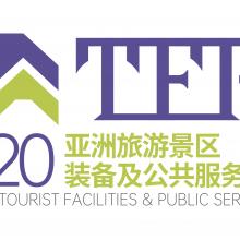 2020***旅游景区装备及公共服务展览会