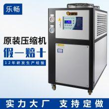 乐畅供应LC-05A风冷式工业冷水机 5匹冰水机制冷机设备注塑模具