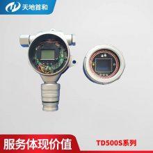 固定式过氧化氢检测报警仪TD500S-H2O2点型有毒有害气体探测仪