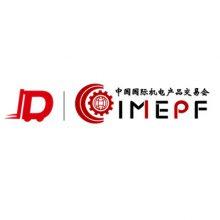 2021中国国际机电产品交易会暨***制造业博览会