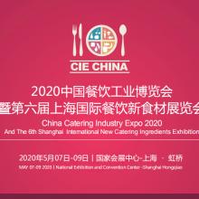 2020中国餐饮工业博览会 暨第六届上海***餐饮食材展览会