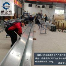 马师傅带伤坚持参与上海上汽汽车厂房C型钢生产的故事