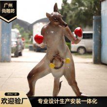 尚雕坊仿真动物雕塑 袋鼠模型创意工艺摆件 游乐场户外树脂工艺品