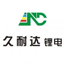 河南久耐达能源科技有限公司