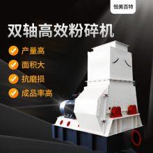 山东恒美百特公司 工厂直销生物质木材粉碎机 秸秆类粉碎设备