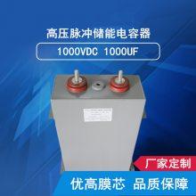 【工厂定制】赛福2500VDC 1000UF高压脉冲电容器 充磁机专用电容器