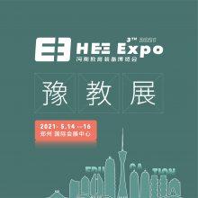 2021第三届河南教育装备博览会