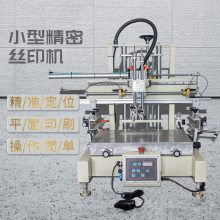 3045验孕棒丝印机厂家全自动转盘丝网印刷机直销