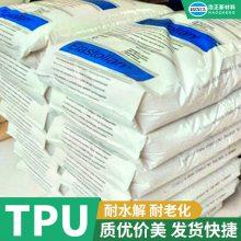 德国降解TPU材料厂家耐水解密封圈塑胶原料批发