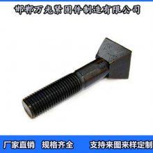 斗型螺栓_球磨机斗型螺栓_破碎机斗型螺栓-高强度斗型螺栓厂家