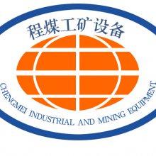 济宁程煤工矿设备有限公司