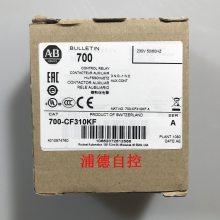 700继电器Allen-Bradley原装700-CF310EJ