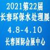 2021年吉林(长春)第二十二届环保水处理及泵阀管道展览会