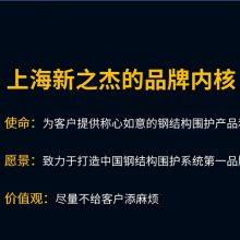 上海新之杰压型钢板厂家使命背后的故事