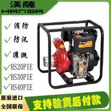 进口2寸柴油高压泵防汛排涝抽水机