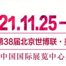 2021第38届北京美博会(秋季)
