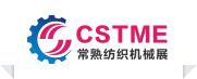 2020中国(常熟)***纺织机械展览会
