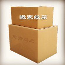 上海纸箱价格 七层黄纸板折叠纸箱定做 物流包装搬家箱批发