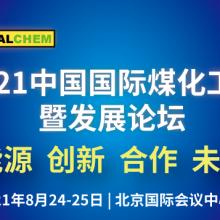 2021中国国际煤化工发展论坛暨展览会