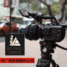 广州企业宣传片拍摄 商业广告策划 短视频制作公司
