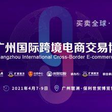 ICBE2021广州***跨境电商交易博览会