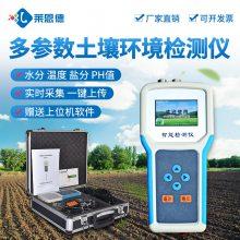 土壤测量仪_土壤测量仪_莱恩德LD-WSYP_可定制