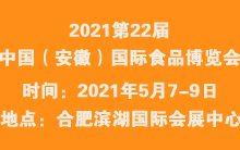 2021第22届中国(安徽)***食品博览会