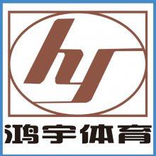东莞市鸿宇体育设施工程有限公司