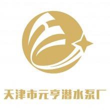 天津市元亨潜水泵厂
