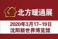 2020北方***十三届国际供热通风空调清洁能源及舒适家居系统 展览会