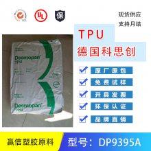 德国科思创 TPU DP9395A 抗紫外线 原厂原包 现货供应